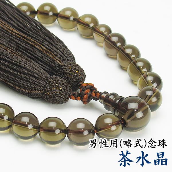 【京念珠】 男性用 (略式) 数珠 茶水晶 正絹頭付二色房