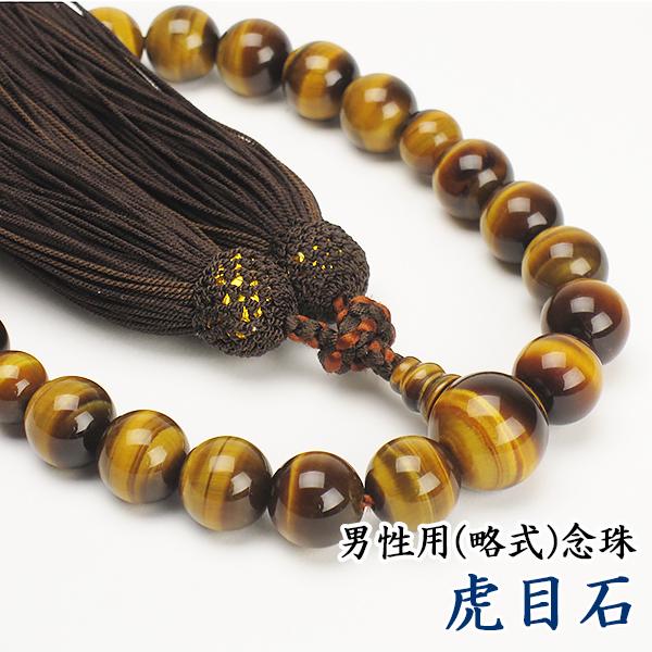 【京念珠】 男性用 (略式) 数珠 虎目石 正絹頭付二色房