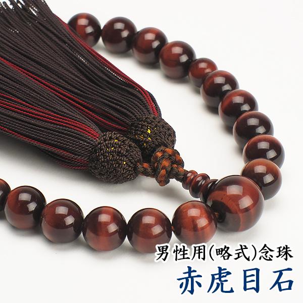 【京念珠】 男性用 (略式) 数珠 赤虎目石 正絹頭付二色房