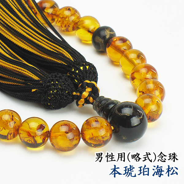 【京念珠】 男性用 (略式) 数珠 本琥珀海松 正絹頭付二色房