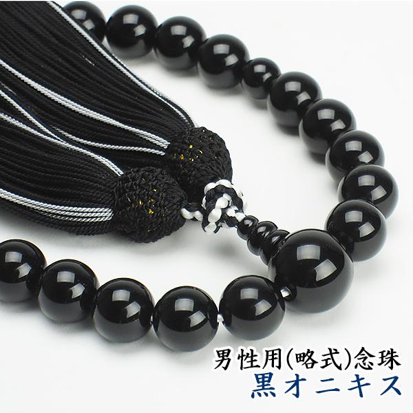 【京念珠】 男性用 (略式) 数珠 黒オニキス 正絹頭付二色房(B20)