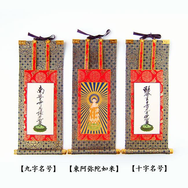 【送料無料】【掛軸】真宗大谷派(お東) 三幅セット 豆代(長さ18cm)
