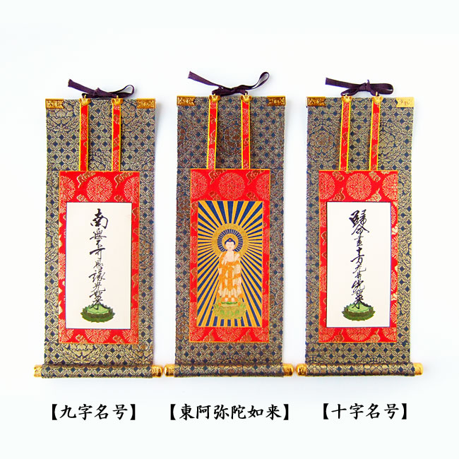 【送料無料】【掛軸】真宗大谷派(お東) 三幅セット 30代(長さ26.5cm)