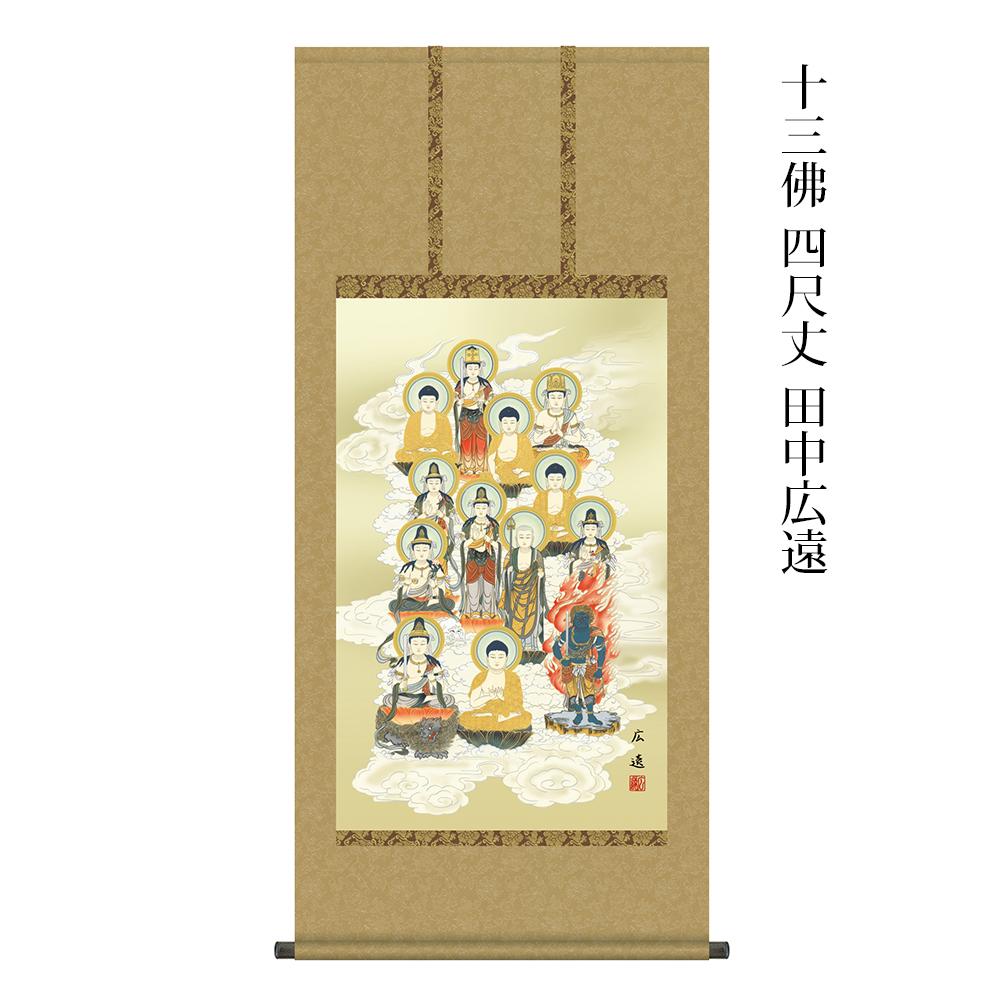 掛け軸 仏事画 十三佛 四尺丈 田中広遠(高さ120×幅54.5cm)