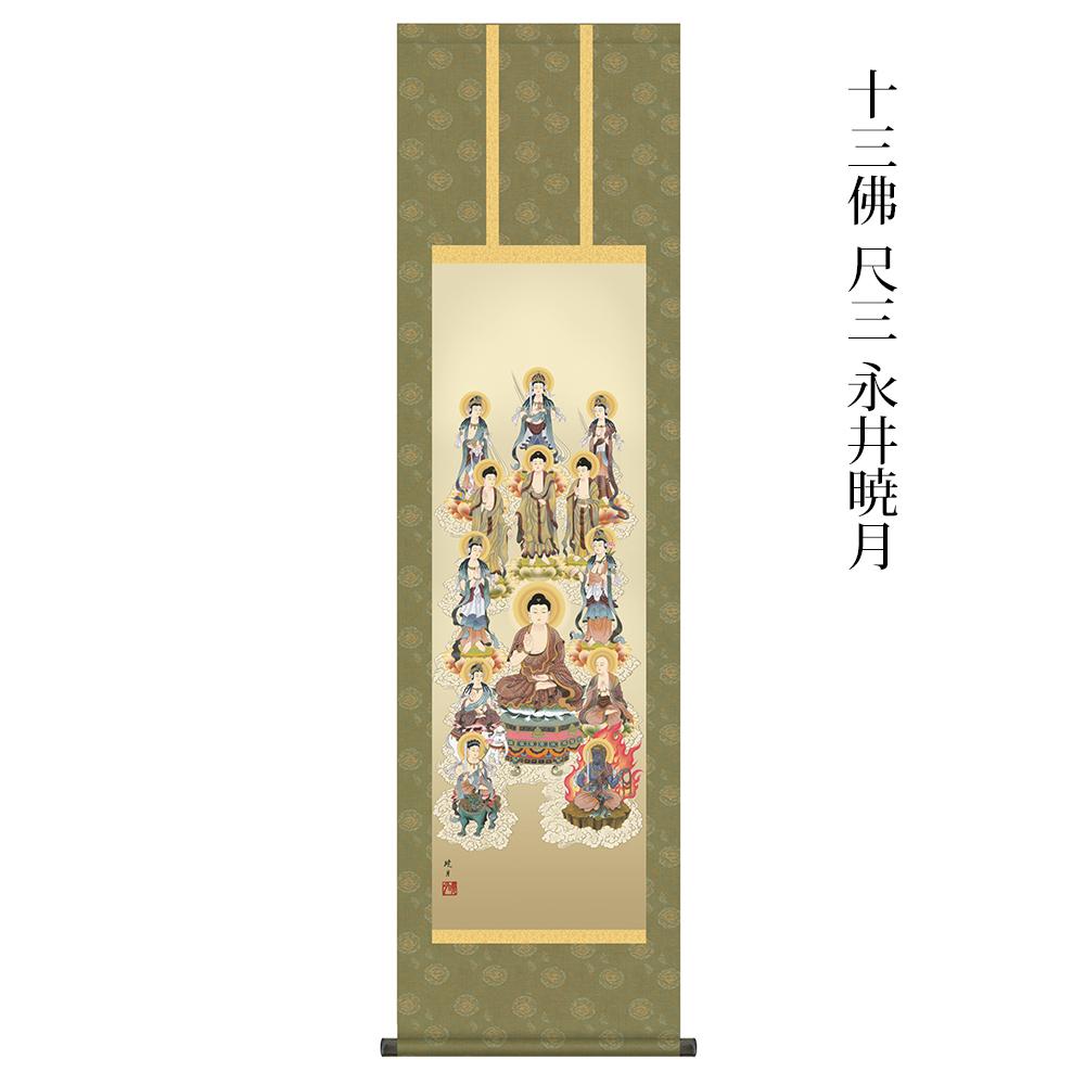 掛け軸 仏事画 十三佛 尺三 永井暁月(高さ164×幅44.5cm)