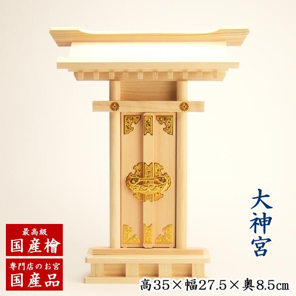 【神棚】国産桧 一社宮 大神宮(高さ35cm幅27.5cm奥行8.5cm)
