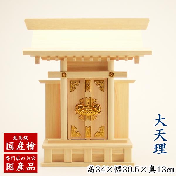 【神棚】国産桧 一社宮 大天理(高さ34cm幅30.5cm奥行13cm)