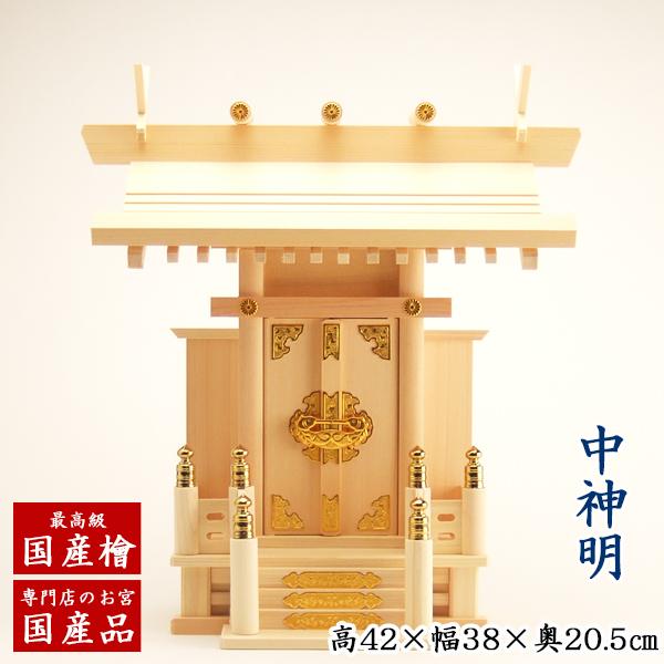 【送料無料】神棚 国産 木曽檜一社宮 中神明(高さ42cm幅38cm奥行20.5cm)