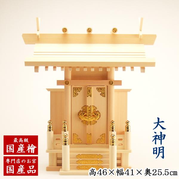 【送料無料】神棚 国産木曽檜 一社宮 大神明(高さ46cm幅41cm奥行25.5cm)