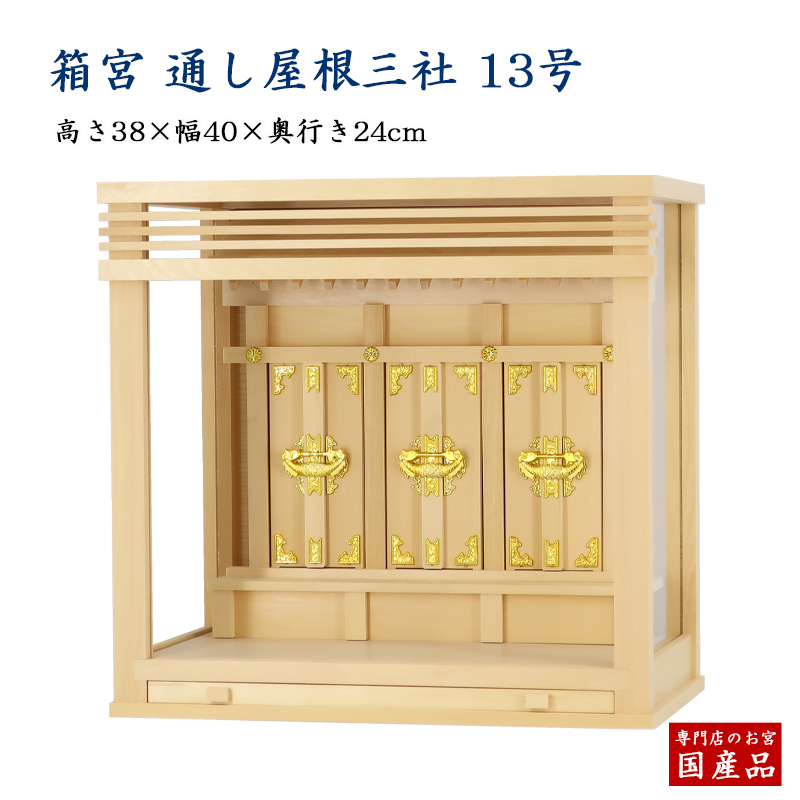 【神棚 壁掛け】神棚 箱宮 モダン13号高さ38×幅40×奥行き24cm