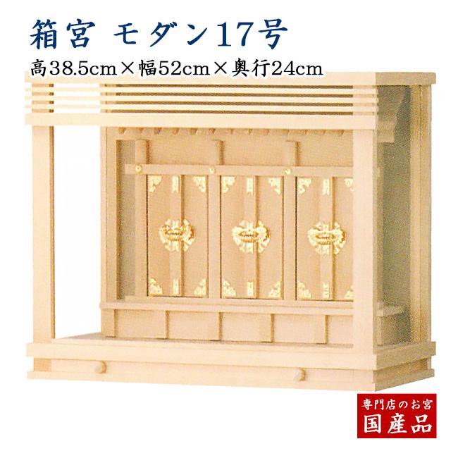 【神棚 壁掛け】神棚 箱宮 聖17号