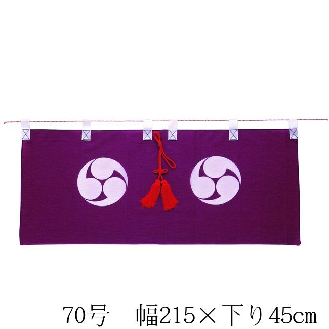 【神具】神前幕・神幕(巴紋)70号(高さ45cm×幅215cm)
