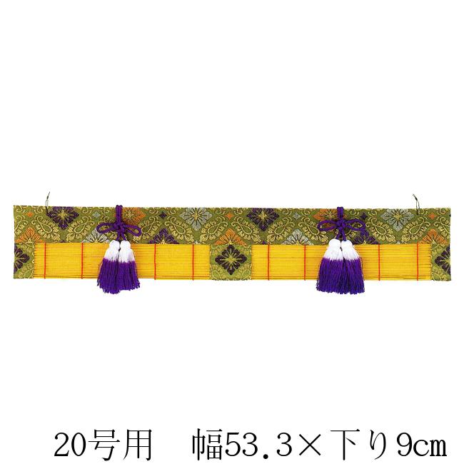 【神具】箱宮用御簾(ミス)20号用(高さ9cm×幅53.3cm)
