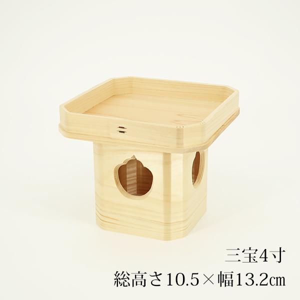 神具 神饌 しんせん 売り出し 桧三宝4号 全品最安値に挑戦 を載せるための台 高さ10.5cm×幅13.2cm