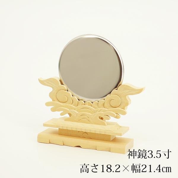 【送料無料】【神棚・神具】並雲神鏡台付 3.5寸(高さ19.5cm×幅14.5cm)