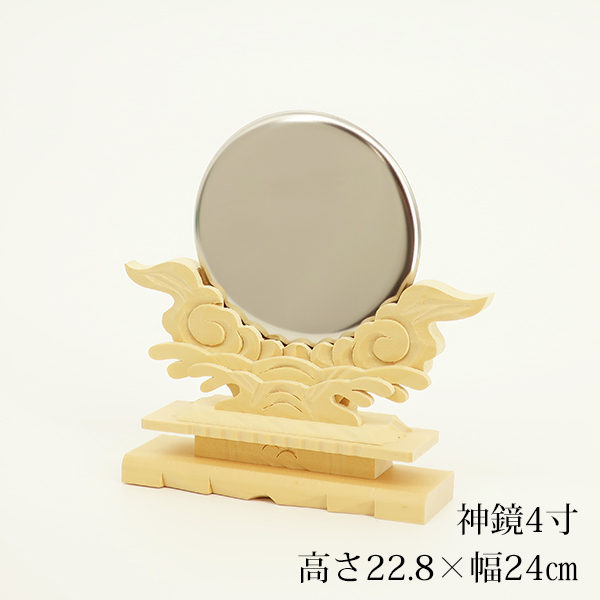 【送料無料】【神棚・神具】並雲神鏡台付 4寸(高さ23.5cm×幅24cm)