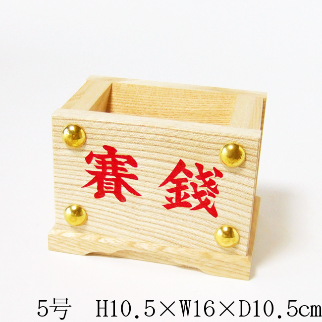 【神棚・神具】賽銭箱 5号(高さ10.5cm×幅16cm)
