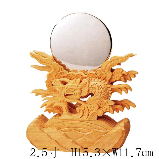 【送料無料】【神棚・神具】極上竜彫神鏡台付 2.5寸(高さ15.3cm×幅11.7cm)