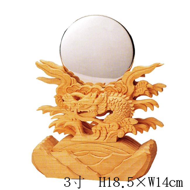 【送料無料】【神棚・神具】極上竜彫神鏡台付 3寸(高さ18.5cm×幅14.0cm)