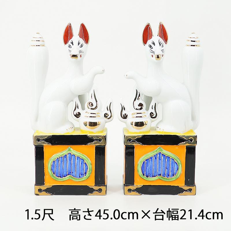 【送料無料】【神棚・神具】稲荷(狐) 1.5尺(対入り)(高さ45.0cm×台幅21.4cm)