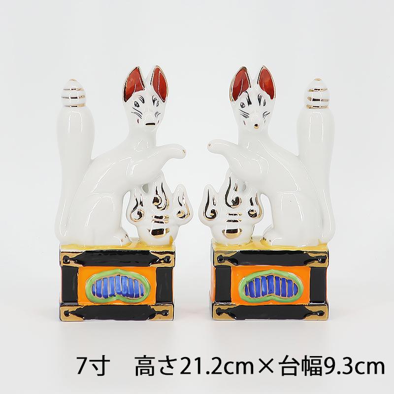 【神棚・神具】稲荷(狐) 7寸(対入り)(高さ21.2cm×台幅9.3cm)