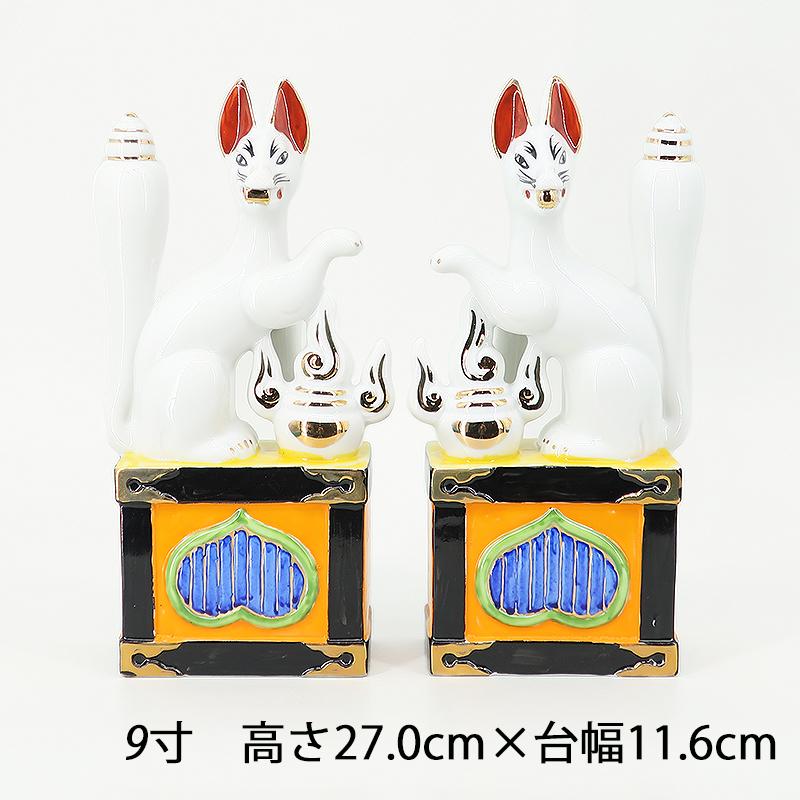 神具 稲荷大神の使い きつねの置物 送料無料 神棚 対入り 公式ストア 9寸 狐 高さ27.0cm×台幅11.6cm 稲荷 爆安プライス