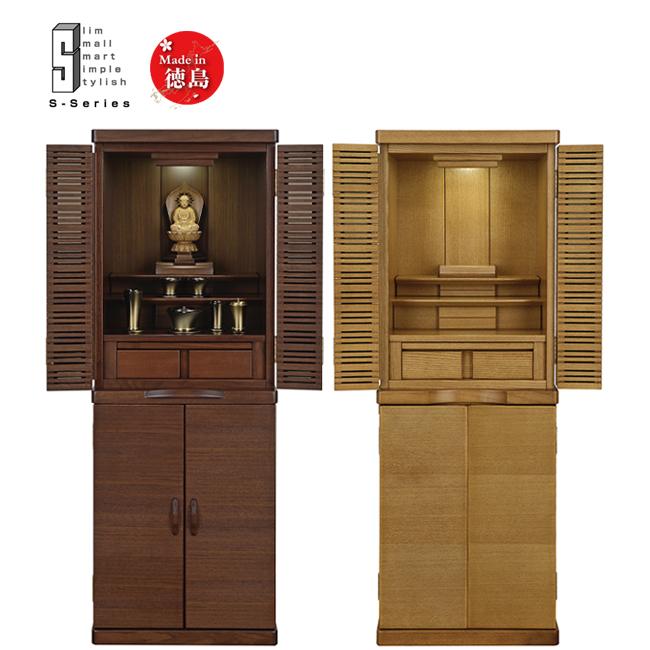 直置き型 40号 ウォールナット/タモ(高さ120×幅43×奥行35cm) 国産 ルーナ モダン仏壇