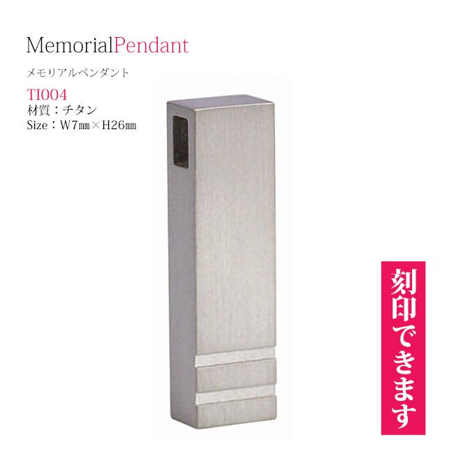【送料無料】【遺骨ペンダント】メモリアルペンダント TI004