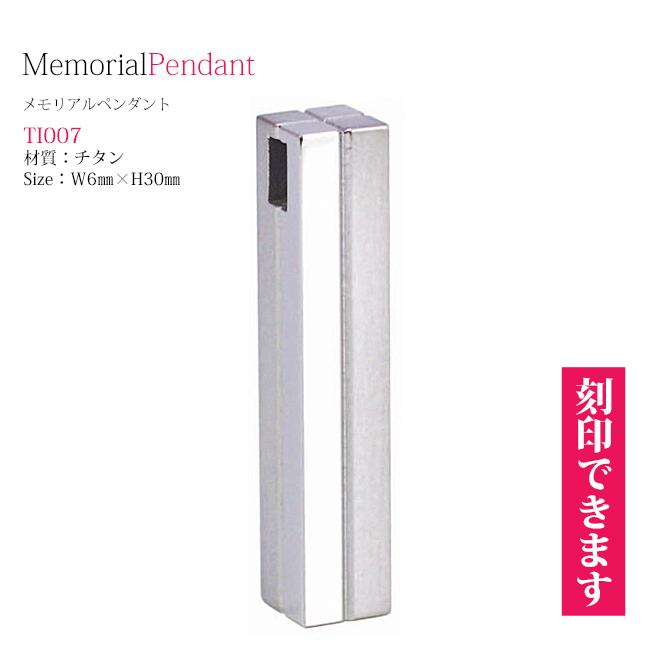 【送料無料】【遺骨ペンダント】メモリアルペンダント TI007 SS10P03mar13
