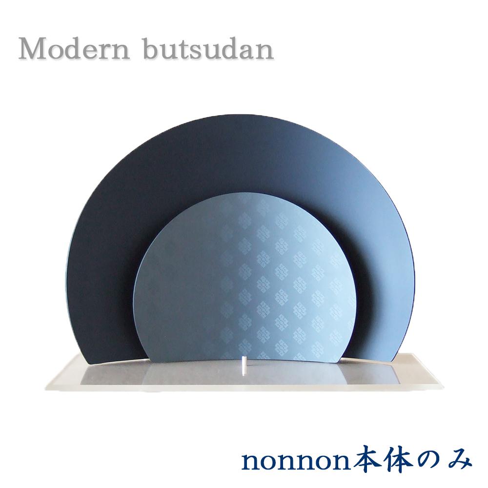 小型モダン仏壇nonnon本体のみ