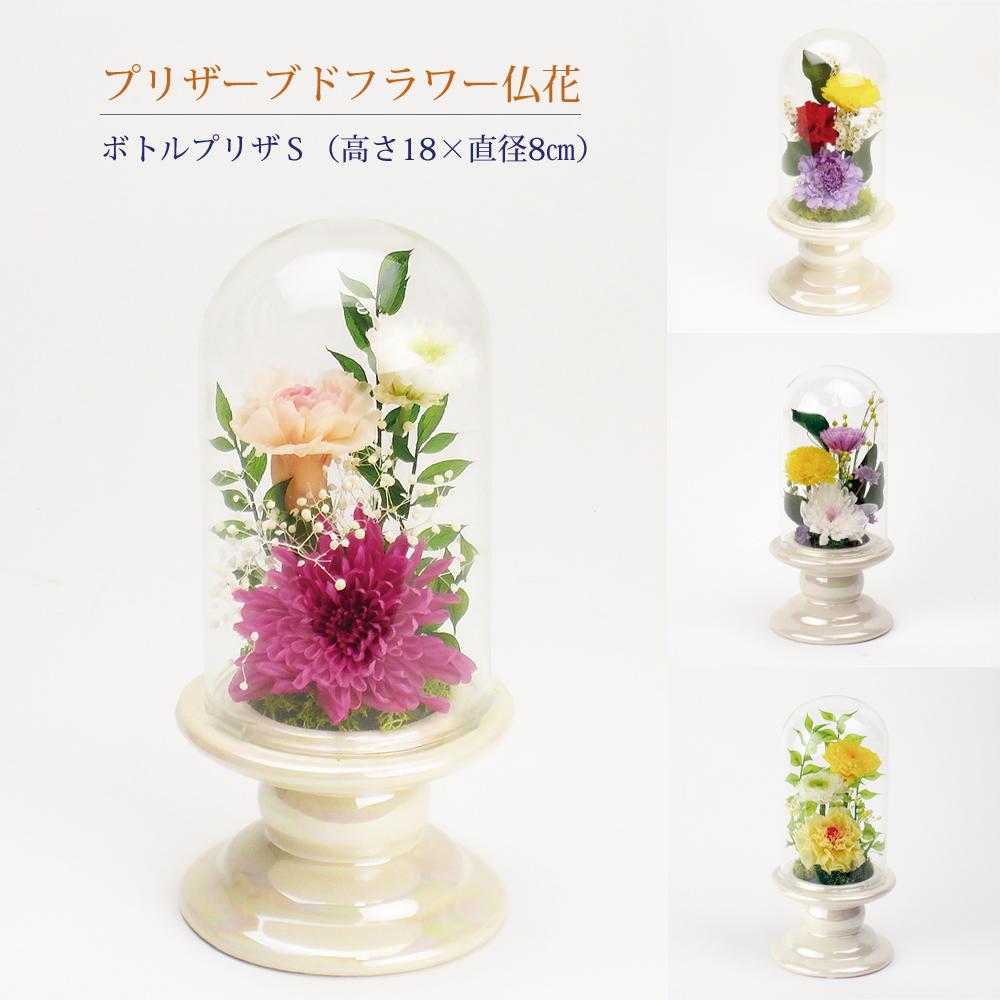 【送料無料】ボトルプリザS プリザーブドフラワー 仏花 ガラスケース入り(1個)