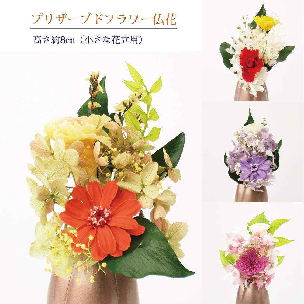 造花を一切使用しない よねはら完全オリジナルプリザ仏花 プリザーブドフラワー 仏花 お歳暮 返品不可 1個入り 送料無料 小さな花立用 高さ約8cm