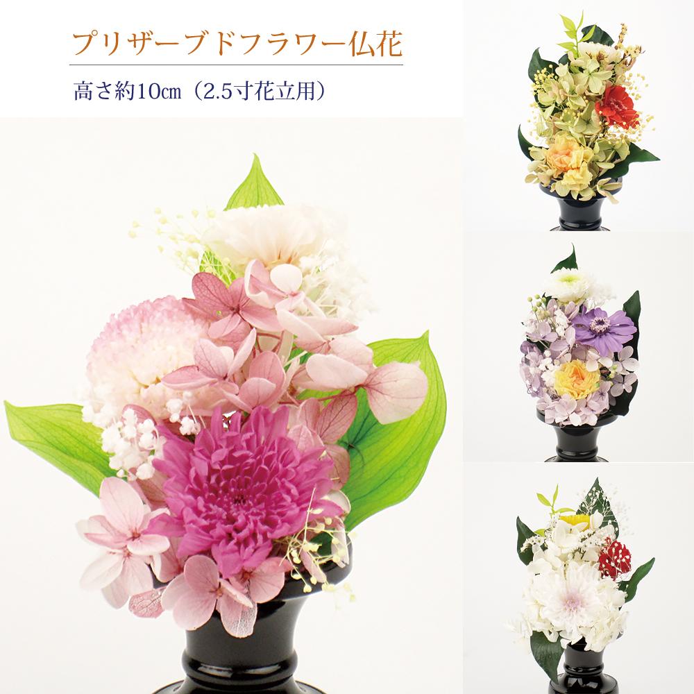 【送料無料】プリザーブドフラワー 仏花 2.5寸花立用 高さ約10cm(1個入り)