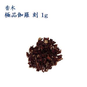 【送料無料】香木 極品伽羅 刻 1g