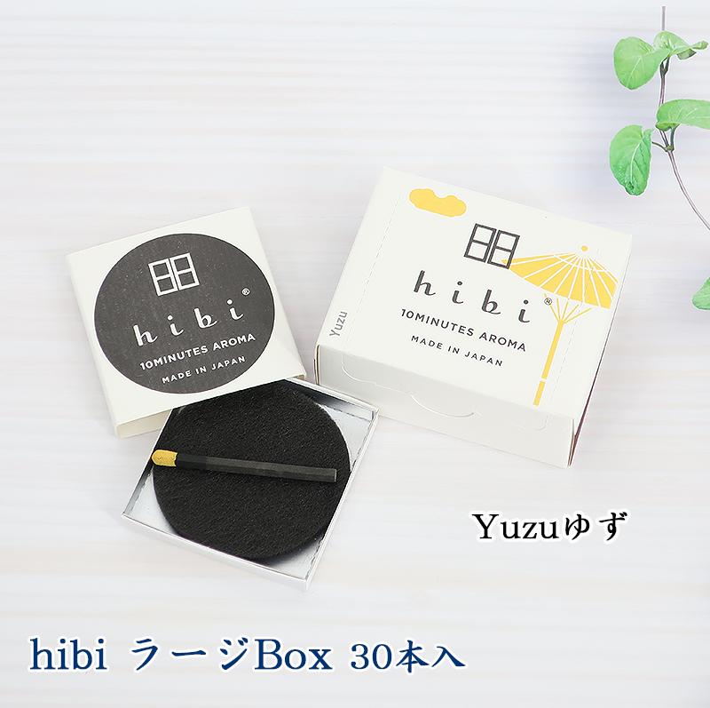 マッチのお香 日常に10分 自然のアロマを お香 hibi ひび 販売期間 限定のお得なタイムセール Yuzu ラージボックス ゆず 神戸マッチ 専用マット付 激安通販 30本入り