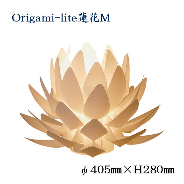 【盆提灯 インテリアライト】デザイン照明 Origami-lite 蓮花M