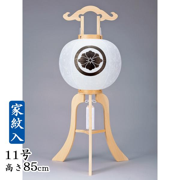 家紋 盆提灯 大内行灯木製柾11号・和紙張紋天(家紋代込)【送料無料】
