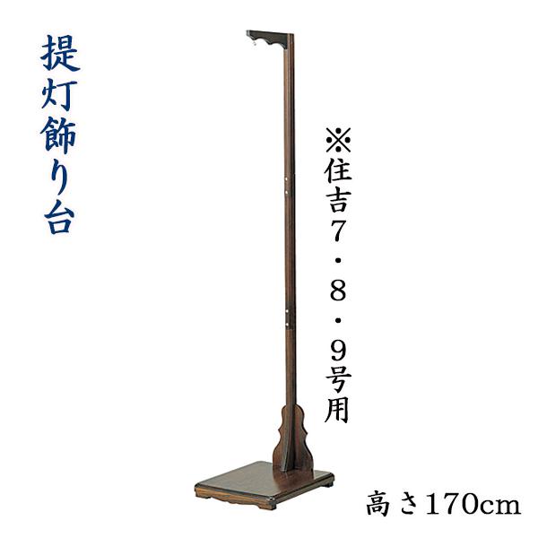盆提灯 提灯飾り台(大)【送料無料】
