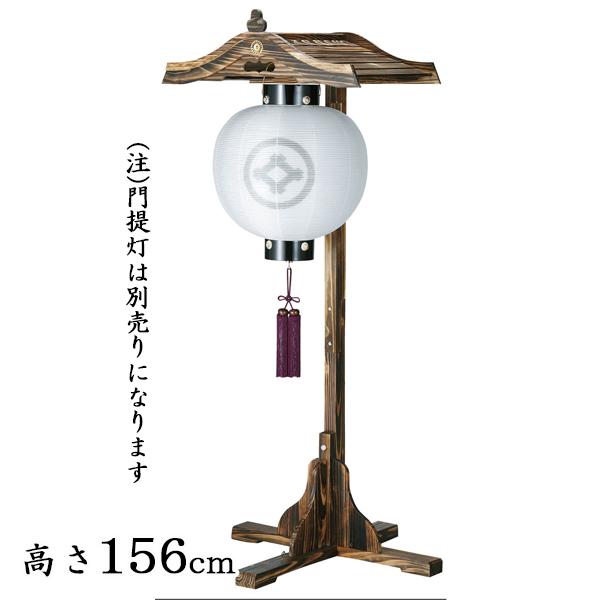 門前にお盆提灯を吊るす台 お盆 提灯 門提灯用神代屋形(小)(高さ156cm)【送料無料】