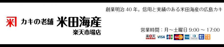 牡蠣の老舗米田海産 楽天市場店:一世紀余りの実績。牡蠣一筋の生産者がお届けする高品質の広島牡蠣