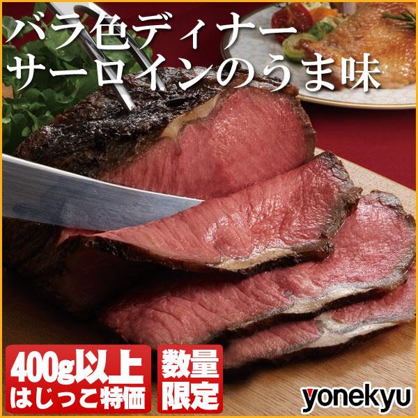 いつも人気のおためし商品 サーロインローストビーフのはじっこ 世界の人気ブランド が数量限定 400g以上 このチャンスにお試しください 大きさは選べません 限定販売 グランドセール おためし 選り分け400g以上 お試し ローストビーフ お取り寄せグルメ グルメ ステーキ肉 お取り寄せ 肉 サーロイン肉 牛肉 ご飯のお供 お肉 やわらか ディナー 新生活 オードブル ごはんのおとも