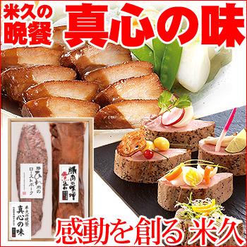煮味道猪肉炖米久的晚餐真心紅燒猪烤猪肉猪鰭嫩裏脊肉美食晚餐紀念日祝賀家族慶賀
