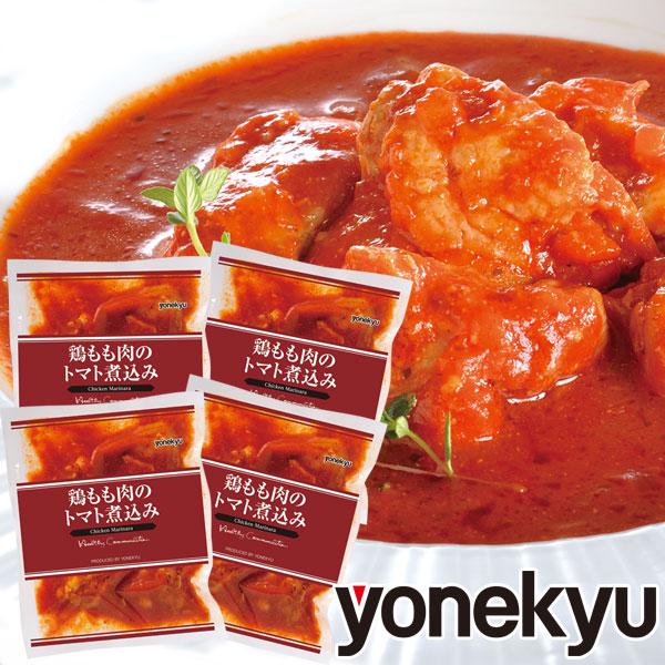 鶏もも肉のトマト煮込み 40袋 トマト スープ リコピン ハーブ オレガノ チーズ 女子会 ママ会 ホワイトデー ディナー オードブル パーティー お取り寄せグルメ お取り寄せ グルメ 鶏肉 チキン 冷凍 惣菜 おかず パスタソース