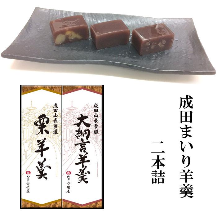 成田まいり 羊羹2本詰 【あす楽対応】【和菓子 ようかん 詰め合わせ】