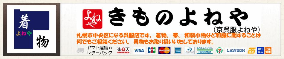 よねや:創業56年。札幌市中央区にある呉服店です。