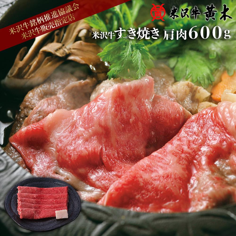赤身ならではの しっかりとした牛肉本来の味が伝わります 送料無料でお届けします 黄木の米沢牛の赤身肉 煮込んでもパサつかず 噛むほどに口の中に旨味が広がります 米沢牛 肩 牛肉 すき焼き 大注目 米澤牛 600g 肉 黒毛和牛 国産