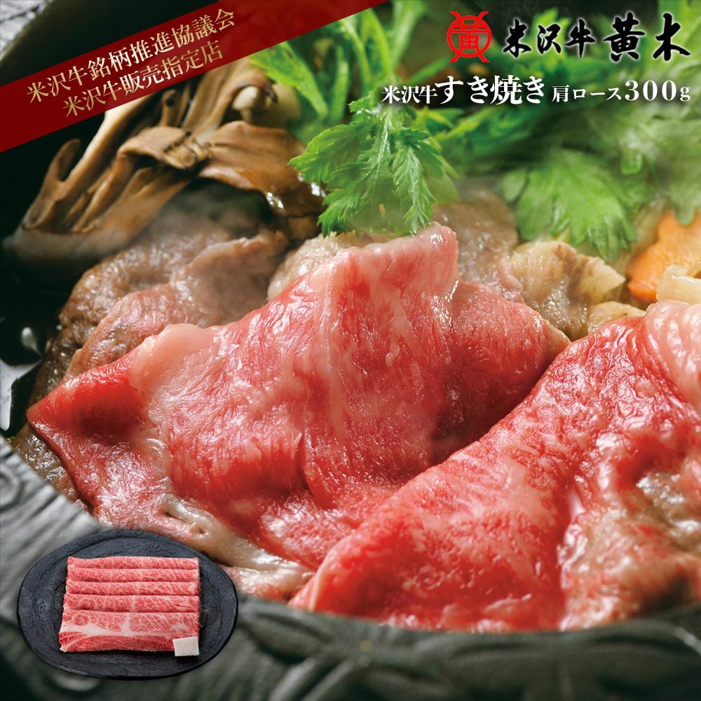 味 風味 柔らかさとも非常にバランスのとれた部位 安全 旨味も十分でまさに料理に万能 人気があります 黄木の米沢牛 深い味わいをお約束します 米沢牛 300g 国産 すき焼き 黒毛和牛 米澤牛 肩ロース 牛肉 肉 セール特別価格