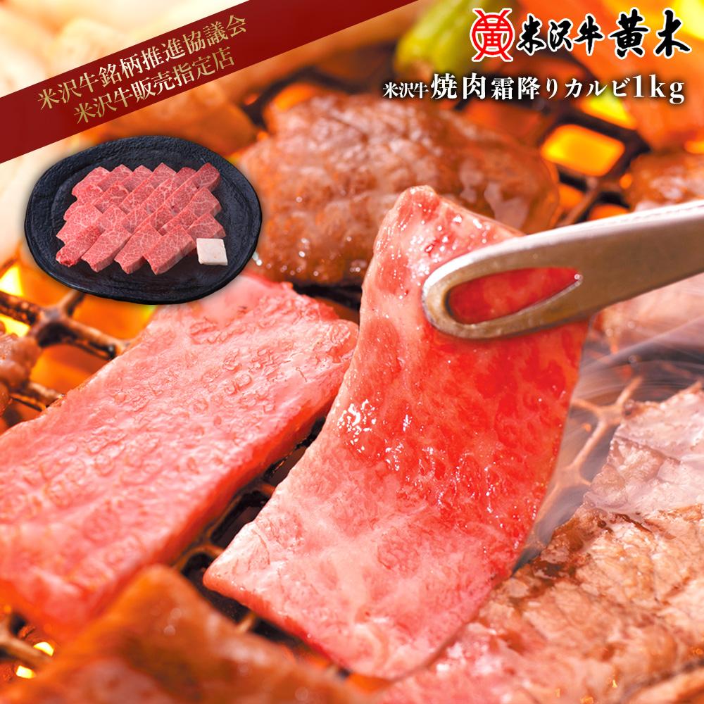 焼き肉パーティー BBQに最適な霜降カルビ焼き肉用 送料無料です 焼肉 バーベキュー BBQ 米沢牛焼肉 ついに再販開始 霜降カルビ1kg 肉 牛肉 牛肉ギフト 米澤牛 限定特価 米沢牛 黒毛和牛 国産 送料無料