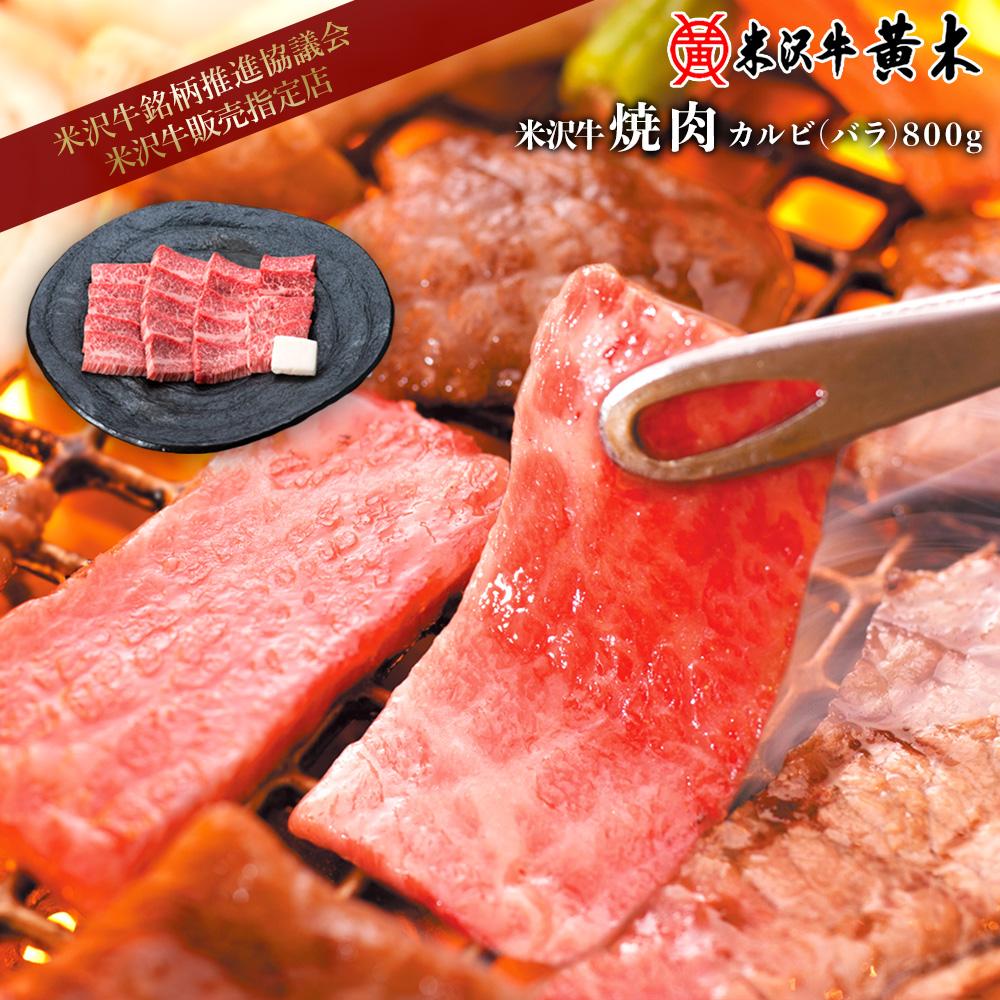 米沢牛焼肉 カルビ(バラ)800g【送料無料】【贈答】米沢牛 米澤牛 牛肉 肉 黒毛和牛 国産 焼肉・バーベキュー(BBQ)