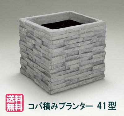 【大和プラスチック(41型)】コバ積みプランター41型 大型 FRP 正方形 穴なし 深型 【送料無料】【メーカー直送につき代引不可】